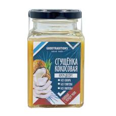 Сгущенка кокосовая соленая с перцем чили, 270г