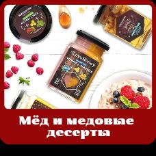 Мёд и медовые десерты