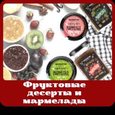 Фруктовые десерты и мармелады